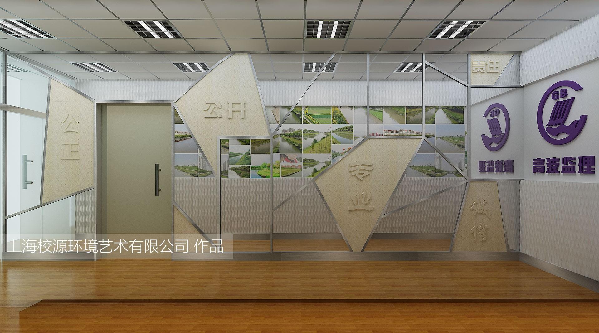 上海高波工程咨询监理有限公司企业文化
