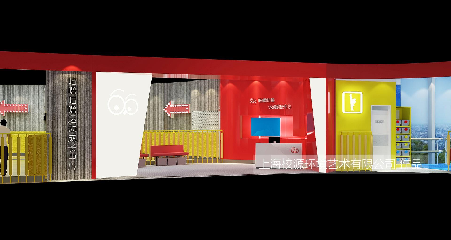 知名连锁儿童运动中心 咕噜咕噜(长宁88店)整体设计 施工
