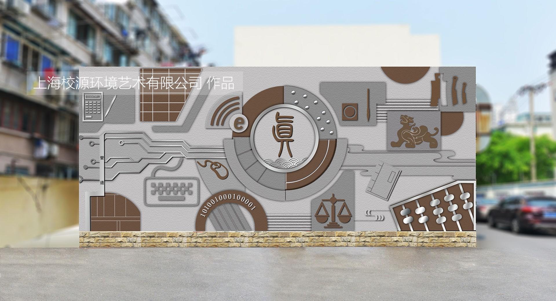 杨浦区学校会计结算中心 主题浮雕设计制作