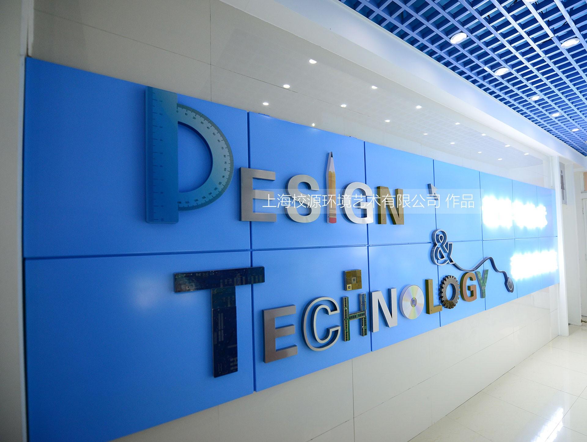 上海真如中学  设计技术实训中心