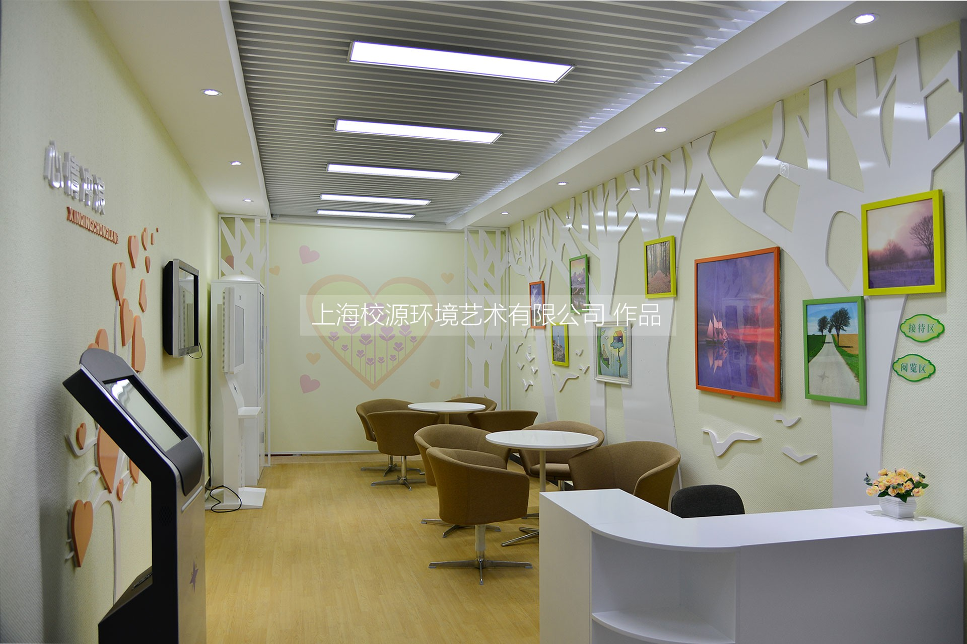 上海市卫生学校 心理辅导室