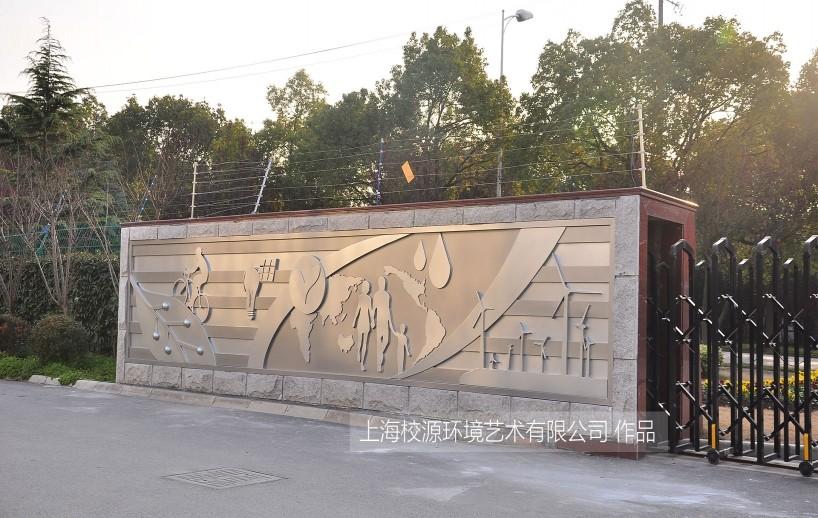 上海市金山环保局主题浮雕设计制作