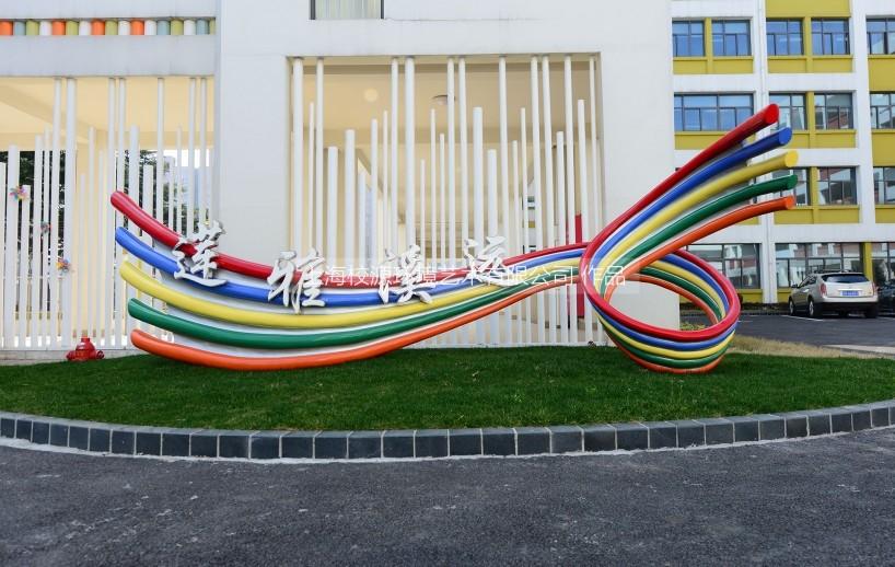 莲溪小学 两校区主题雕塑等布置