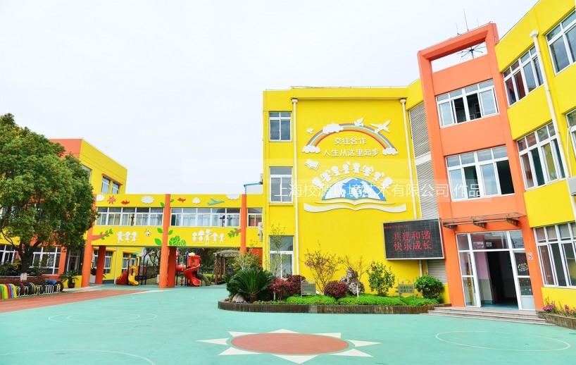 坦直幼儿园